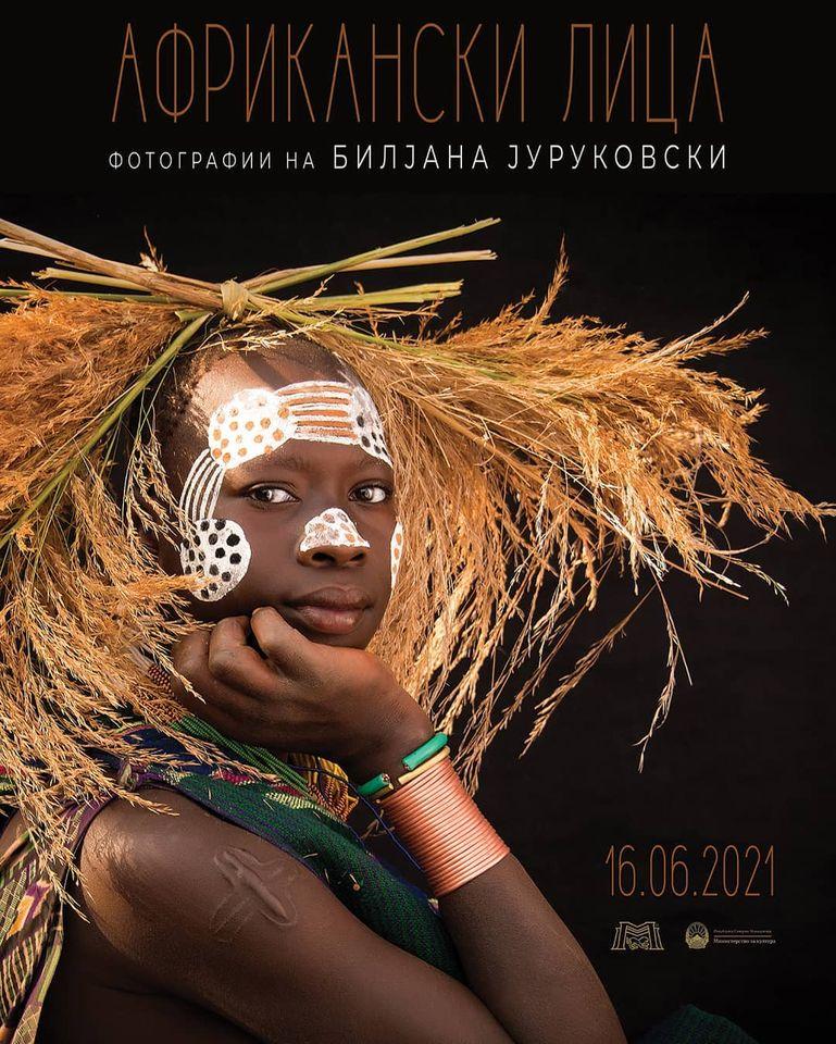 "Изложба ""Африкански лица"""