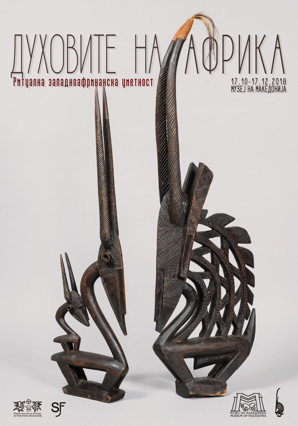 """Изложбата """"Духовите на Африка"""""""