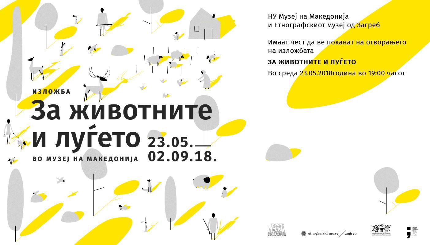 """Изложбата """"За животните и луѓето"""" на 23 мај, среда, во 19 часот, во Музејот на Македонија"""